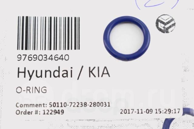 кольцо уплотнительное трубки кондиционера NEW SPORTAGE/TUCSON 9769034640